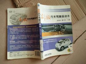 新版汽车驾驶员读本