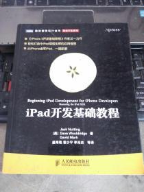 iPad开发基础教程