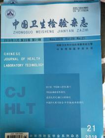 中国卫生检验杂志2018年21期