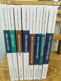 2019一级建造师考试用书(建筑专业)全8册 4本教材+4本复习题(免费赠送课件)