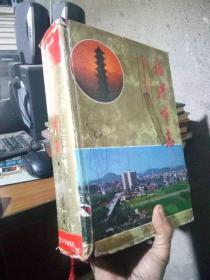 福清市志 1994年一版一印 精装带书衣 内页完好  外壳旧