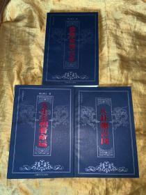 中华传世绝学:人生全相看命运、痣斑命相大全、八卦测吉凶(3册合售)