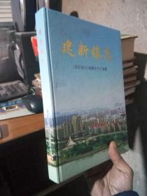 建新镇志 2007年一版一印4000册 精装 近全品