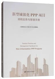 新型城镇化PPP项目纳税实务于管理手册
