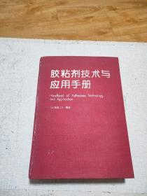 胶粘剂技术与应用手册