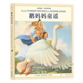 鹅妈妈童谣(大师插画·英汉双语版)