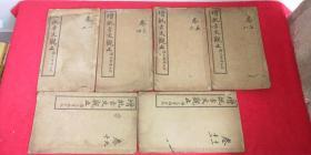 增批古文观止 (光绪三十三年出版)全6册共十二卷