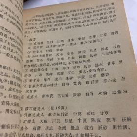 60年代中医书  中医内科学讲义