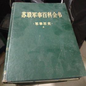 苏联军事百科全书(第二,第三,第四,第五,第六,第八,第九)共7册