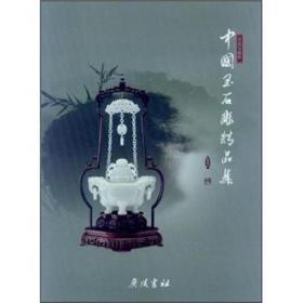 中国玉石雕精品集(百花玉缘杯)