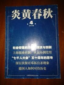 炎黄春秋2012年第4期J