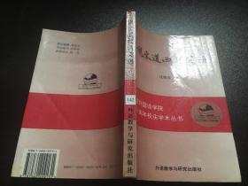 说东道西话英语(大连外国语学院三十周年校庆学术丛书)94年1版1印1500册