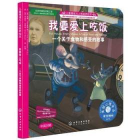 儿童情绪与人格培养绘本 正版 泽克豪森  9787122079893