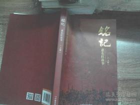 《铭记:惠东红故事(上、下册)》(插图本,记录了惠东红色革命战斗故事)