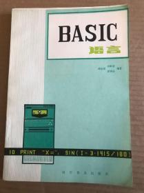 BASIC语言
