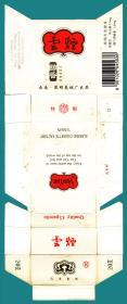 卡纸烟标-昆明卷烟厂 云烟卡纸拆包标(白色)