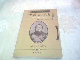 中医论说集-张锡纯医学全书之三