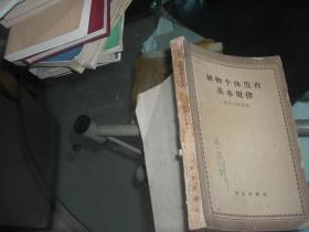 植物个体发育基本规律(张上隆教授签名本)