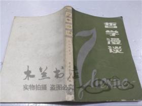 哲学漫谈 陈扬炯 中国青年出版社 1981年6月 32开平装