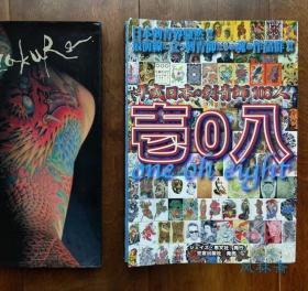 平成日本之刺青师108人 现当代纹身师 作品写真 下绘图稿 大全