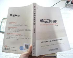 企业家的商道兵法——古代兵家思想中的管理智慧【作者签赠本】