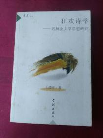 狂欢诗学:巴赫金文学思想研究