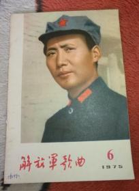 原版 解放军歌曲(1975-6期)