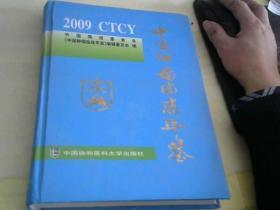中国肿瘤临床年鉴(2009)..【】