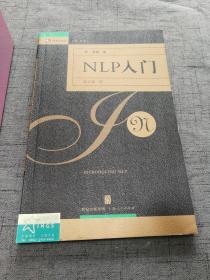 NLP入门【32开 06年1版1印 】