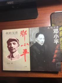我的父亲邓小平(上)   我的父亲邓小平文革岁月(全部是一版一印)