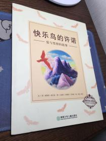 快乐鸟的许诺:爱与坚持的故事