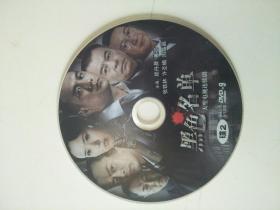 黑色名单大型连续剧(二碟之二,仅有一盘)