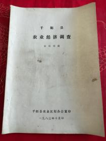 千阳县农业经济调查