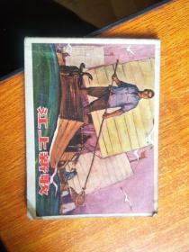 小人书连环画:江上新歌  品相如图,实物拍摄