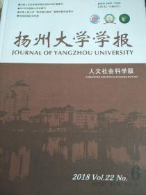 【全新正版】扬州大学学报(人文社科版)2018年第6期