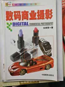 数码商业摄影(品相以图片为准)