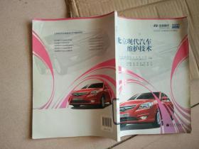 北京现代汽车维护技术