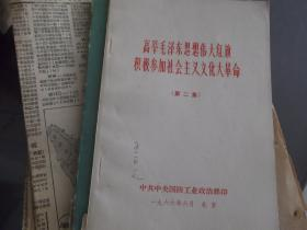 高举毛泽东思想伟大红旗积极参加社会主义文化大革命  第二辑