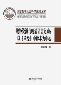 域外资源与晚清语言运动:以《圣经》中译本为中心