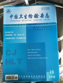 中国卫生检验杂志2018年19期