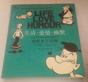 正版现货 世界系列连环漫画名著丛书——生活·爱情·幽默:独眼水手波佩
