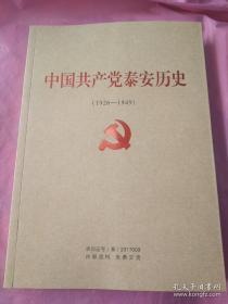 中国共产党泰安历史