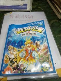 梦幻小公主第二季(3)迷幻海底宫殿