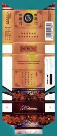 卡纸烟标-山东中烟公司 哈德门烟卡纸拆包标
