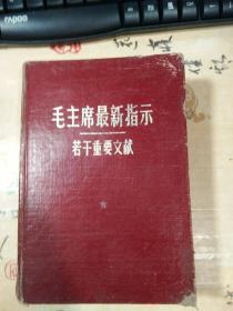 毛泽东最新指示若干重要文献(精装有外套)有主席像1页附林题