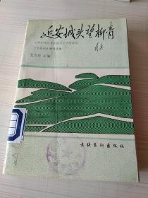 延安城头望柳青 毛泽东同志在延安文艺座谈会上的讲话学习文集。