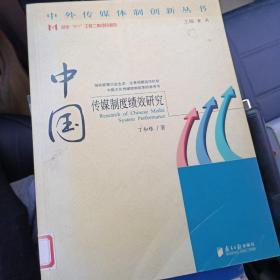 中国传媒制度绩效研究