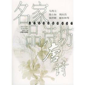 名家品诗坊(唐诗)/文学鉴赏辞典精品集萃