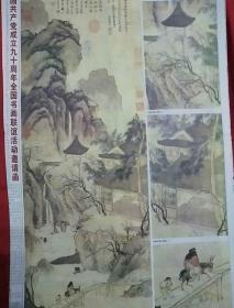 书阁早梅  尤求  开国元勋手书《毛泽东诗词选》刊。《中国书画报》2011年7月2日。