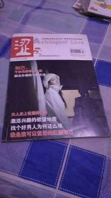 涩爱---维系婚姻家庭破裂的情感读本2011年总68期